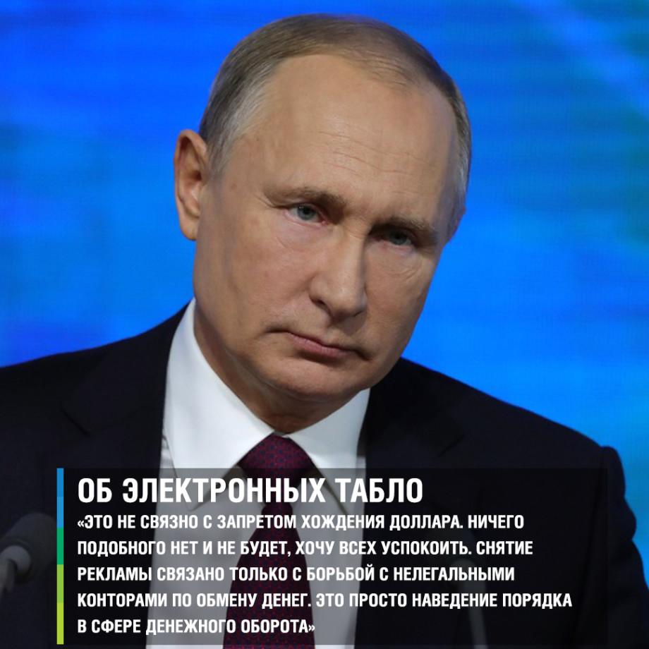 Пресс-конференция Владимира Путина: самое главное