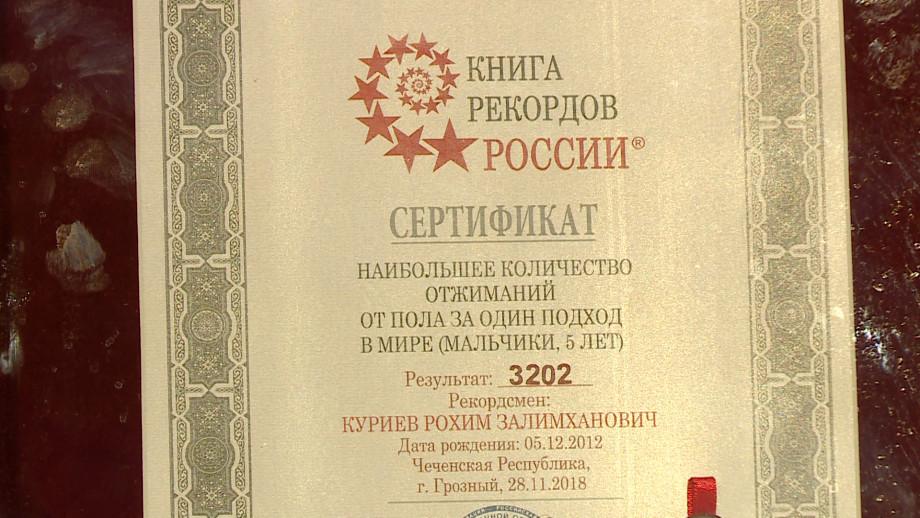 Новое имя в книге рекордов: как мальчик из Чечни удивил весь мир