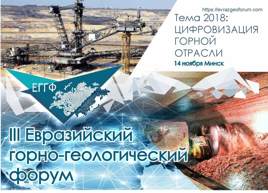 В Минске пройдет III Евразийский горно-геологический форум