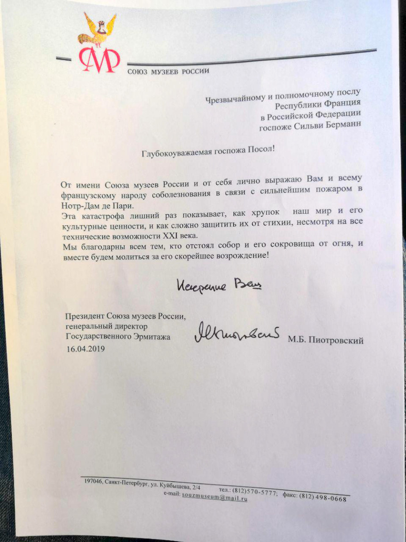 Пиотровский выразил соболезнования послу Франции после пожара в Нотр-Даме