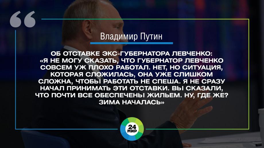 100 цитат Владимира Путина с большой пресс-конференции