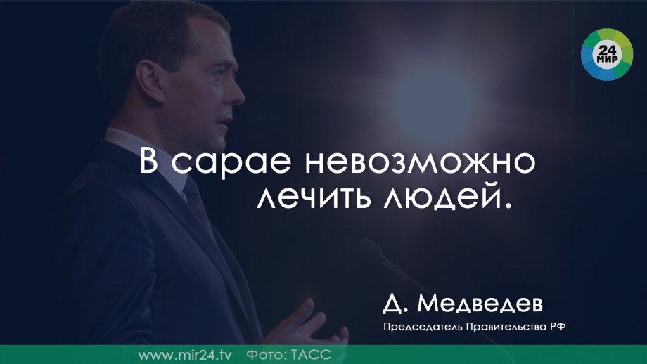 От медицины до интернета: самые яркие цитаты Дмитрия Медведева