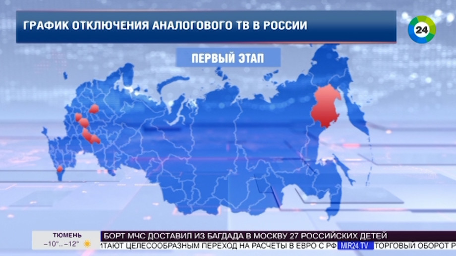 Еще семь регионов России перешли на цифровое телевещание