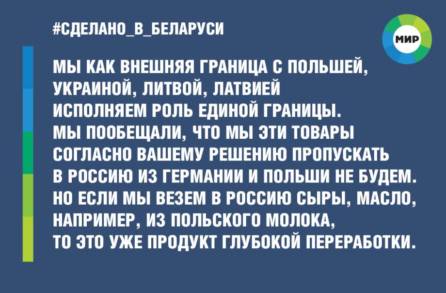 «Большой разговор» с Александром Лукашенко: главные цитаты 2017 года