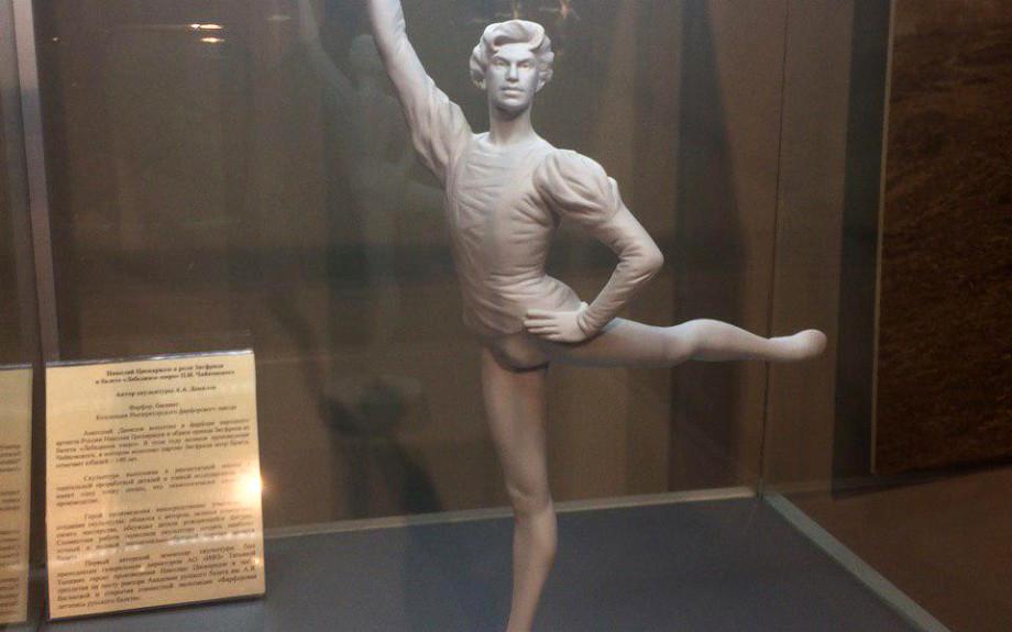 ИФЗ показал на выставке статуэтки легендарных артистов балета