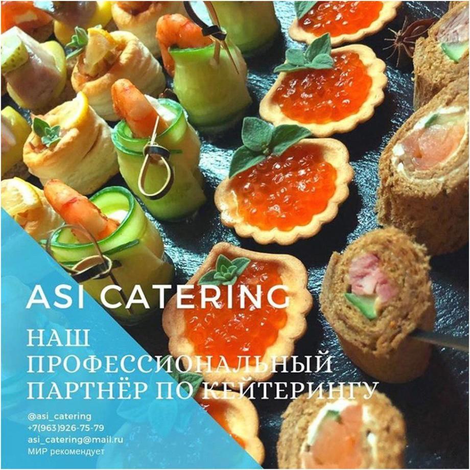 @asi_catering – профессиональный партнер «Мира» по кейтерингу в Москве