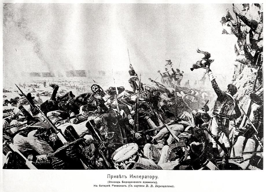День Бородина: почему современные историки впадают в бонапартизм