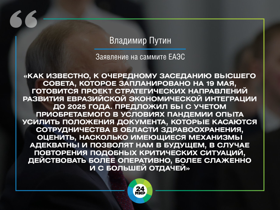 Путин на саммите ЕАЭС. Главное