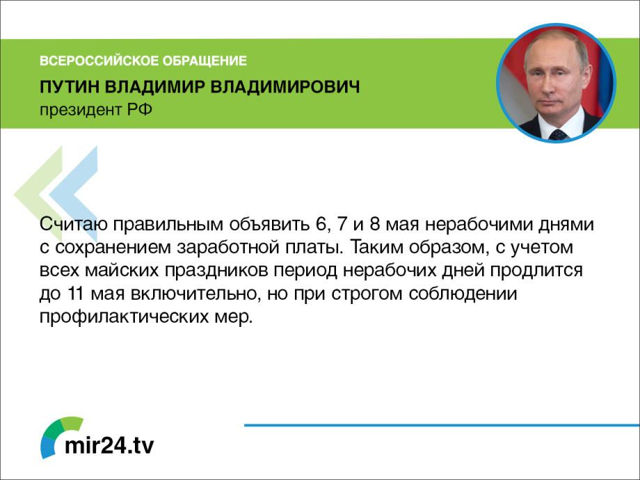 Обращение Путина к россиянам в связи с ситуацией с коронавирусом. ГЛАВНОЕ