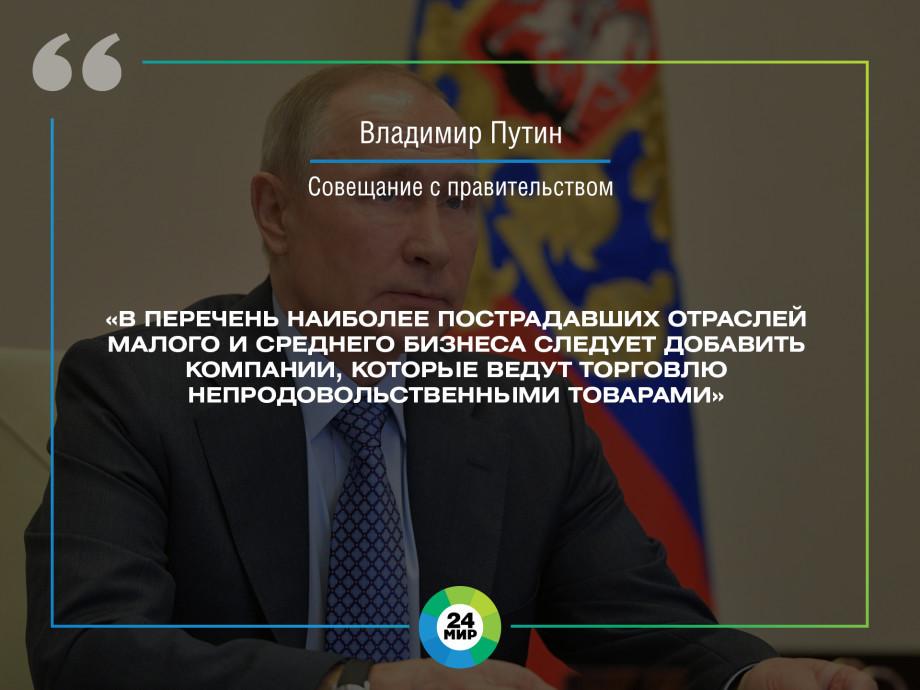 Выступление Владимира Путина об экономической ситуации: главное
