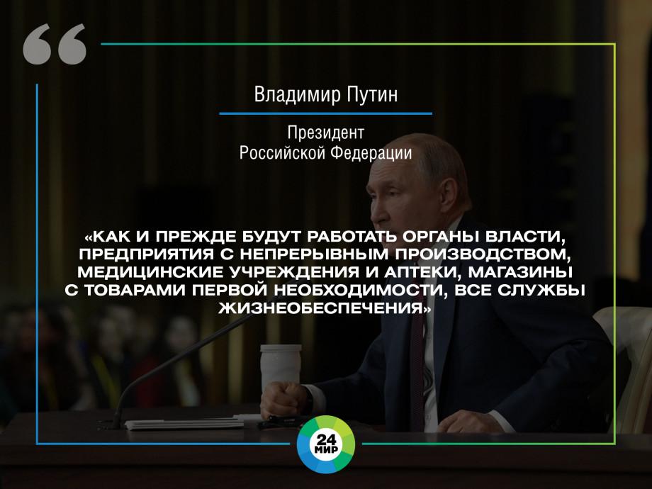 Выступление Владимира Путина о ситуации с распространением коронавируса. Главное