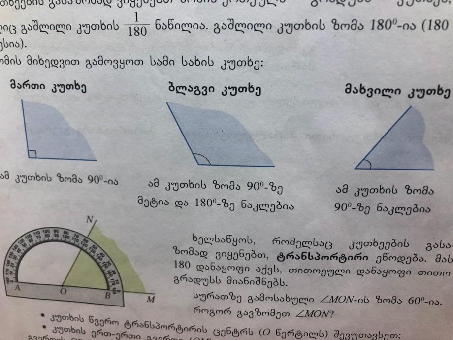 Формула самоизоляции: журналисты Национального филиала МТРК «МИР» в Грузии записали видеоуроки для школьников