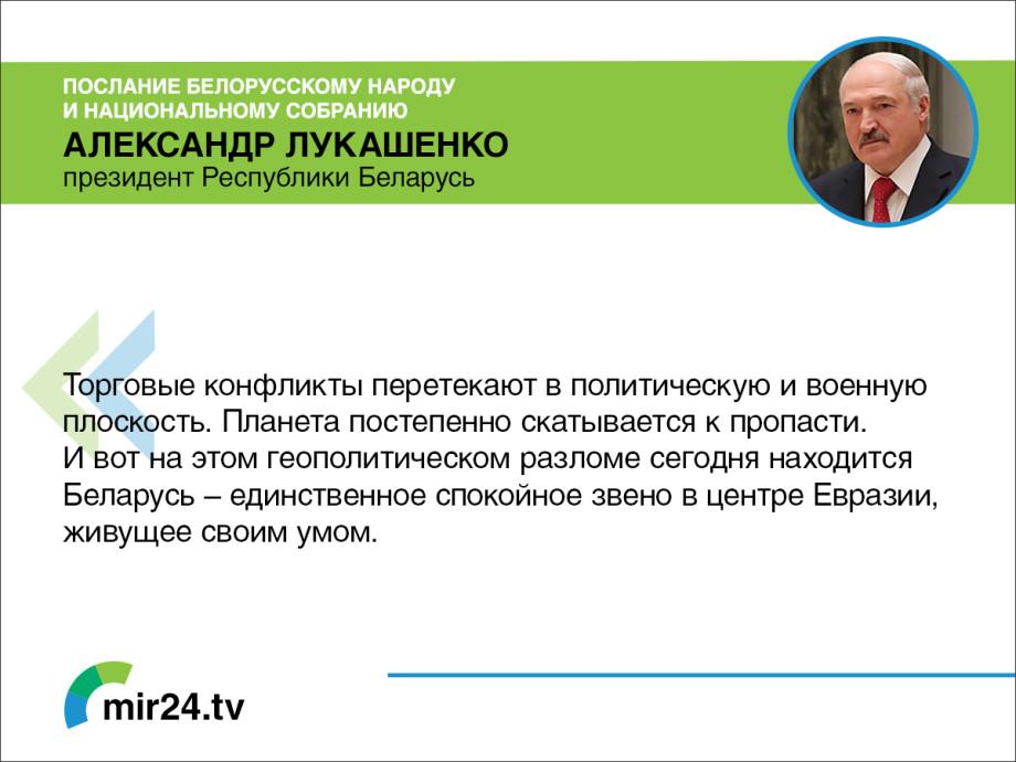 Ежегодное послание Александра Лукашенко народу и парламенту. ГЛАВНОЕ (Карточки)