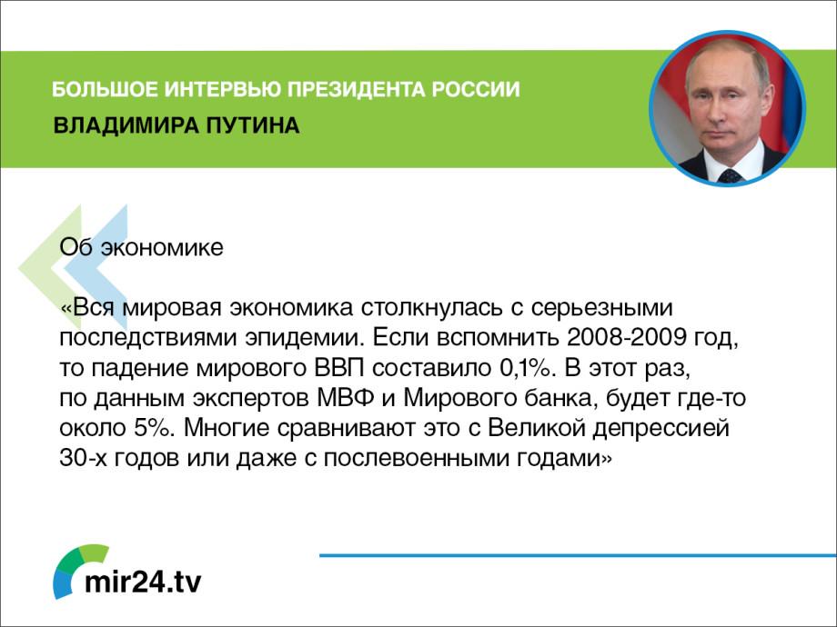 Владимир Путин – о Беларуси, коронавирусе и экономике. Карточки