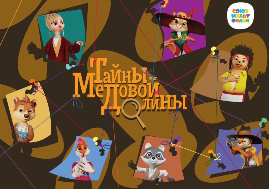 Волк-Харламов, Чебурашка в 3D и сценарии от Донцовой: чем живет закулисье «Союзмультфильма»?