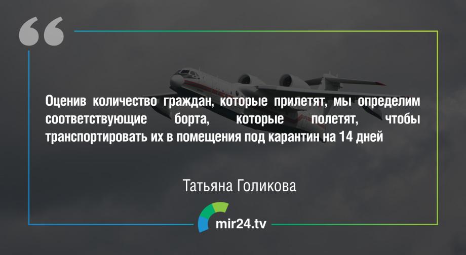 Коронавирус в России: главное из выступления Татьяны Голиковой