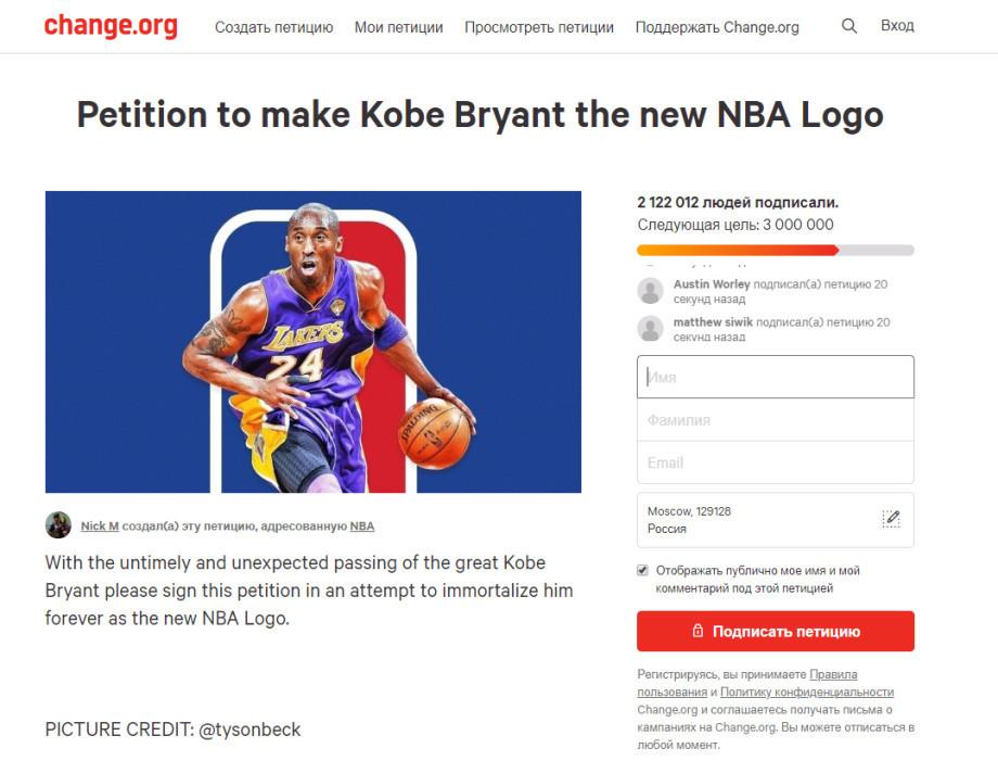 В Сети предложили изменить логотип НБА в память о Коби Брайанте