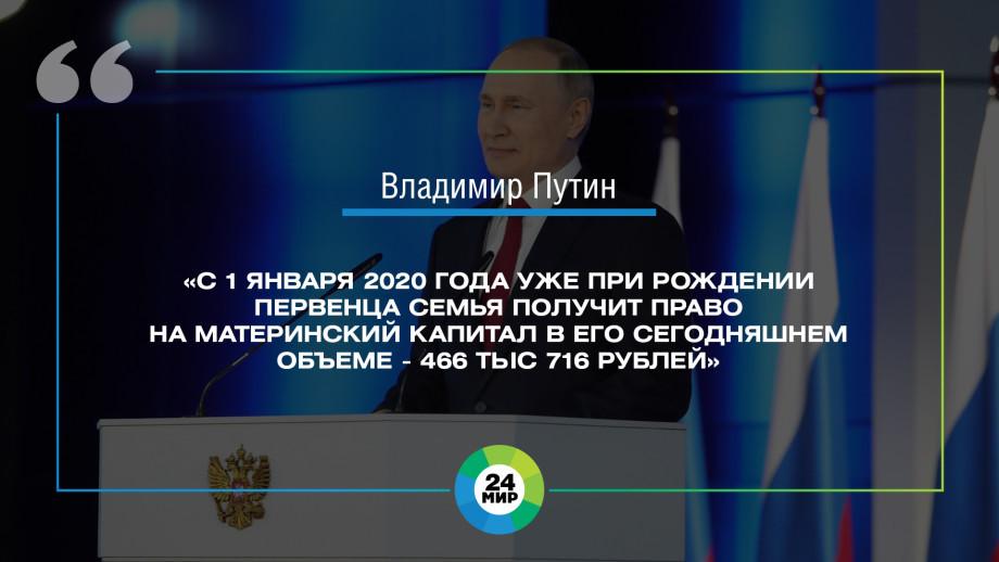 Послание Путина Федеральному Собранию: Главное