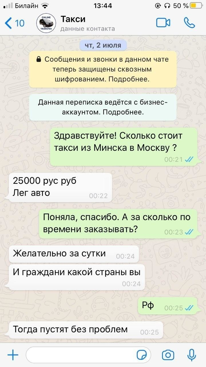 «Через лес без карантина»: как россияне возвращались из-за границы во время пандемии? Личный опыт