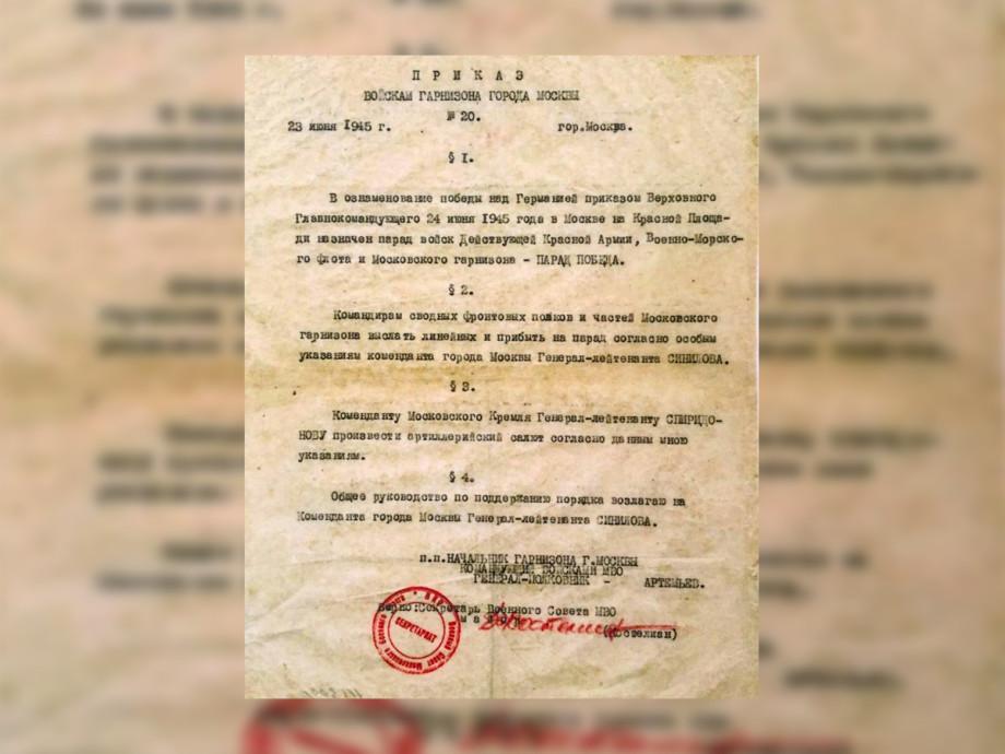 Архивный документ: как отдавали приказ о проведении парада Победы в 45-м в Москве