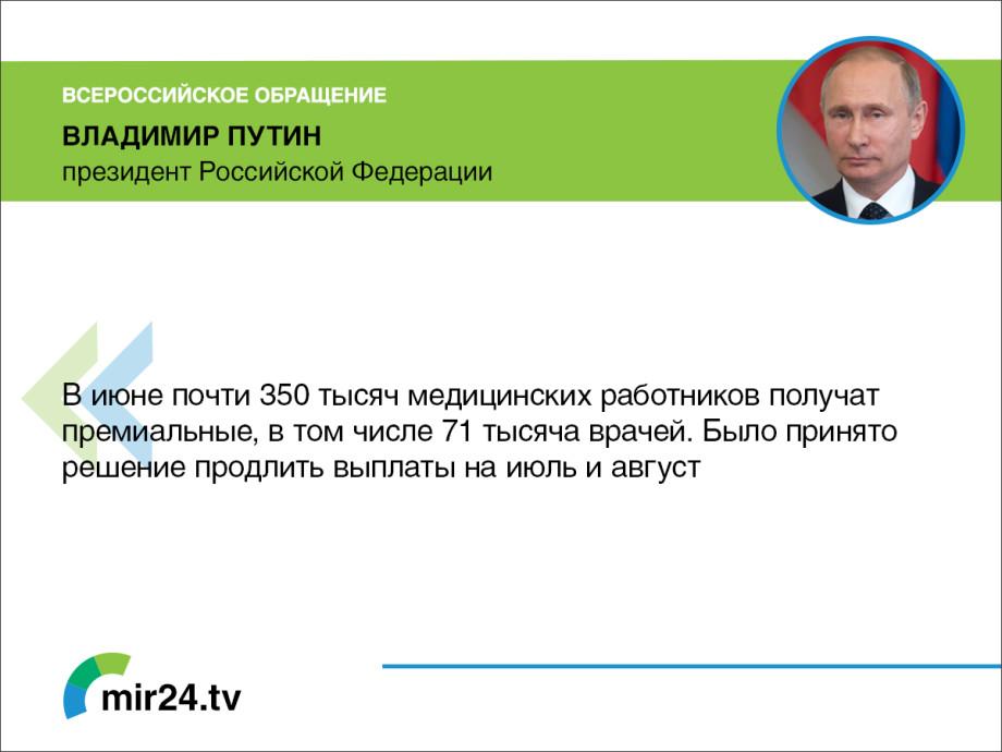Обращение Владимира Путина к россиянам. ГЛАВНОЕ