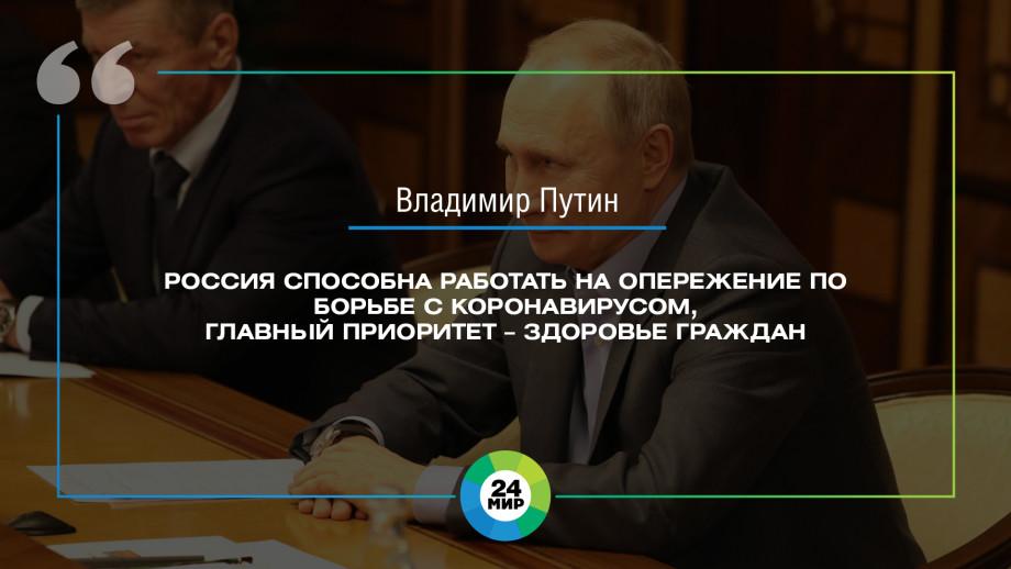 Главное из выступления Владимира Путина по коронавирусу