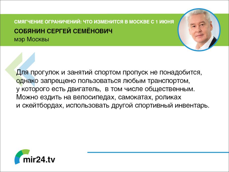 Прогулки по графику, открытие магазинов и занятия спортом на улице: что изменится в Москве с 1 июня?