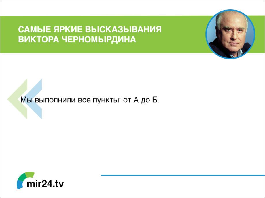 «Кто выживет, сам будет смеяться»: самые яркие высказывания Виктора Черномырдина