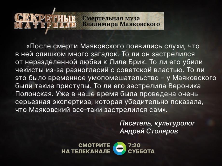 Смертельная муза: что на самом деле стало причиной смерти Владимира Маяковского?