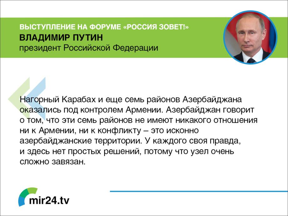 Выступление Владимира Путина на форуме ВТБ «Россия зовет!»