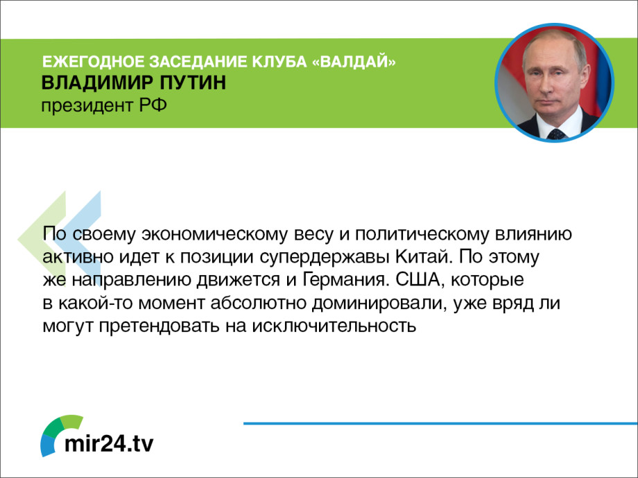 Борьба с коронавирусом и проблемы экологии: о чем говорил Владимир Путин на заседании клуба «Валдай». КАРТОЧКИ