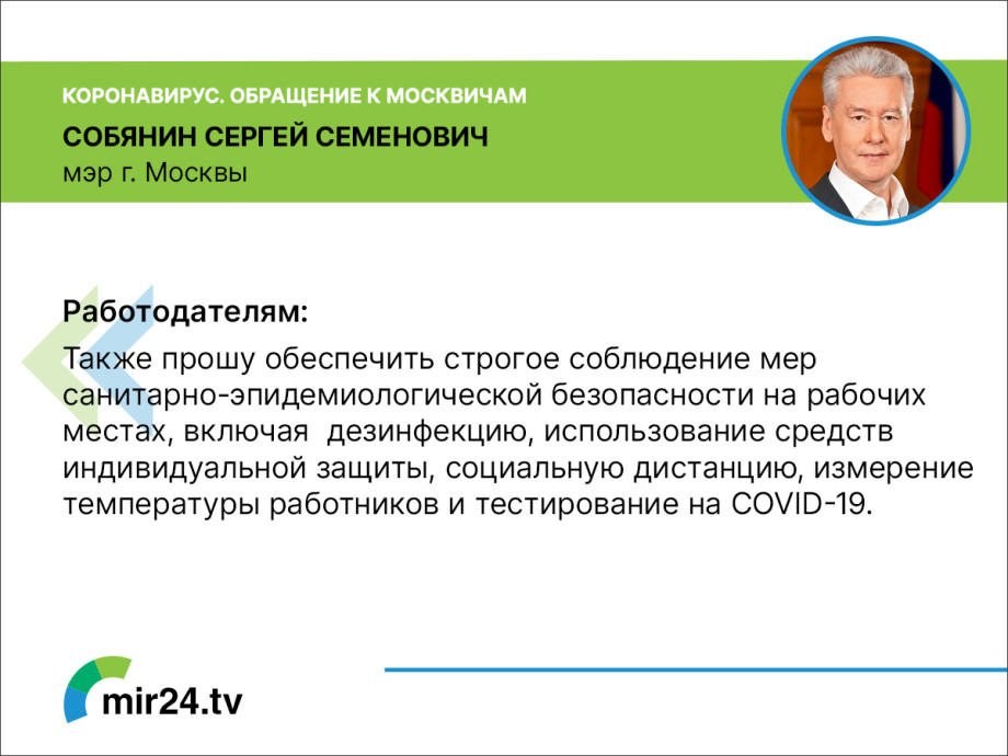 «Я обратился к руководству полиции»: 8 тезисов Сергея Собянина о ситуации с коронавирусом