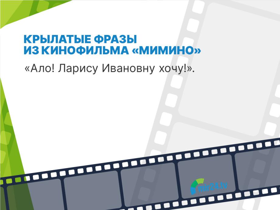 «Ларису Ивановну хочу»: 10 крылатых фраз из фильма «Мимино»