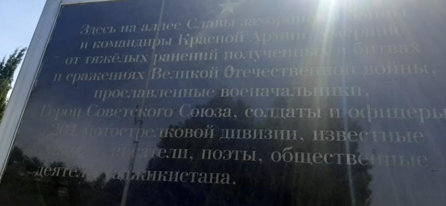 Это нужно живым: как в Душанбе облагораживают воинские захоронения