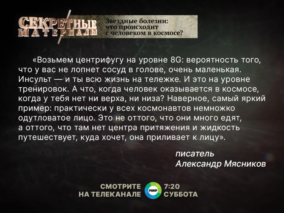 Жертвы космоса: что удаляют космонавтам перед полетом и на какую операцию согласилась Светлана Ходченкова?