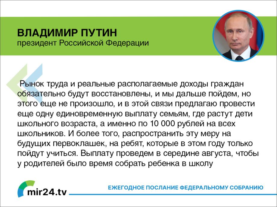 Послание Владимира Путина Федеральному собранию. Главное (Карточки)