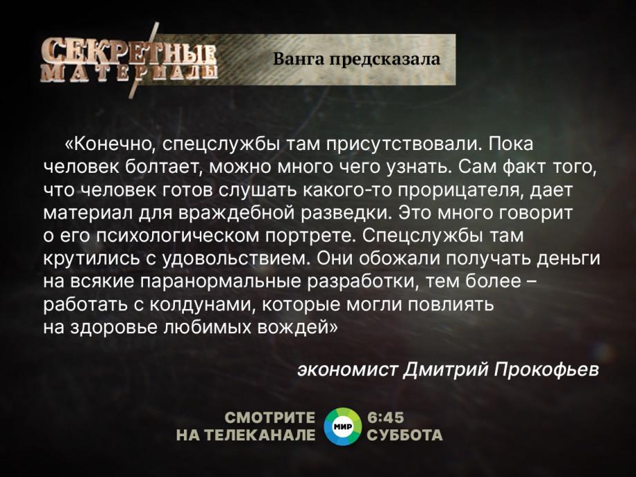 Ванга: обладательница сильнейшего дара или проект спецслужб Болгарии и КГБ?