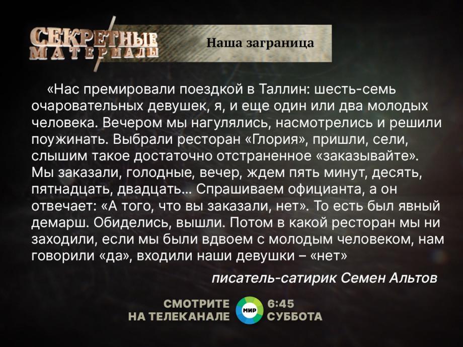 Отечественная заграница: чем была Прибалтика для Советского Союза?