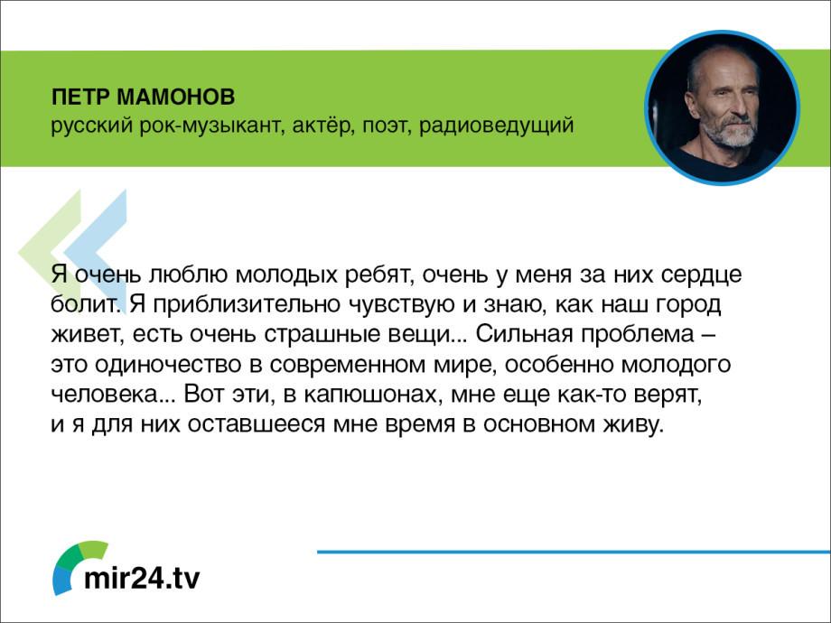 Петр Мамонов – о смысле жизни, любви и о том, что такое ад