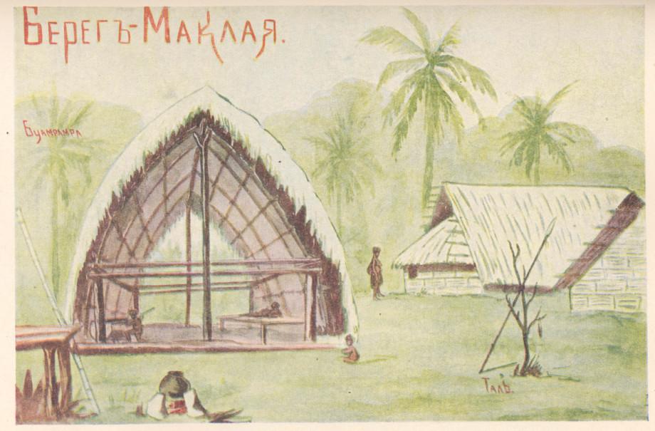 Абажур из черепа возлюбленной, ласки папуасской красавицы и другие подробности жизни путешественника Миклухо-Маклая