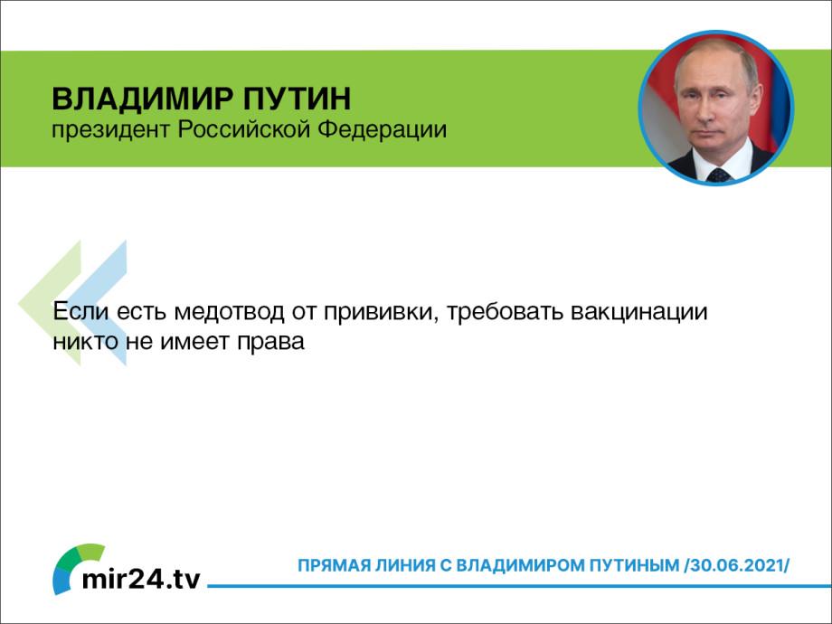 Прямая линия с Владимиром Путиным. ГЛАВНОЕ (Карточки)