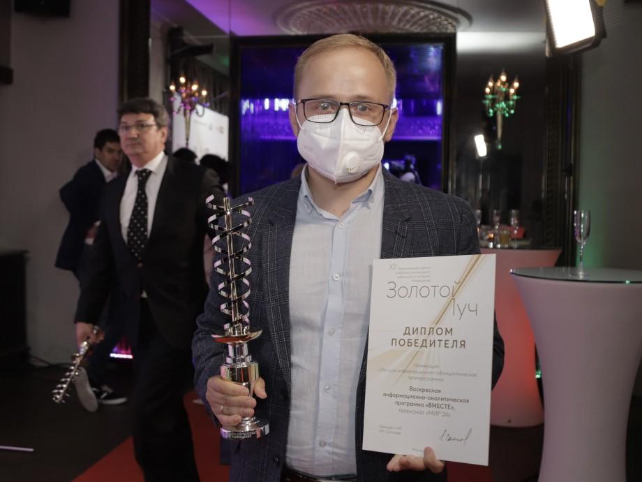 «Вместе» победили: итоговая программа МТРК «Мир» получила премию «Золотой луч»
