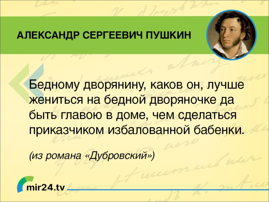 «Чем меньше женщину мы любим, тем легче нравимся мы ей»: 10 великих цитат Пушкина