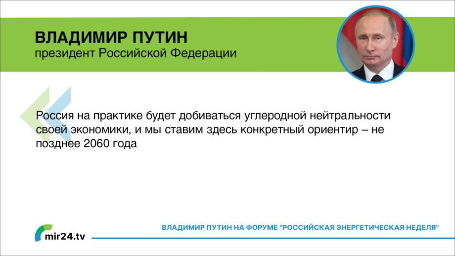 Владимир Путин на форуме «Российская энергетическая неделя». КАРТОЧКИ