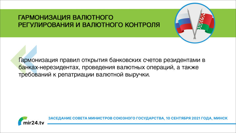 Интеграция Союзного государства на основе 28 программ. КАРТОЧКИ