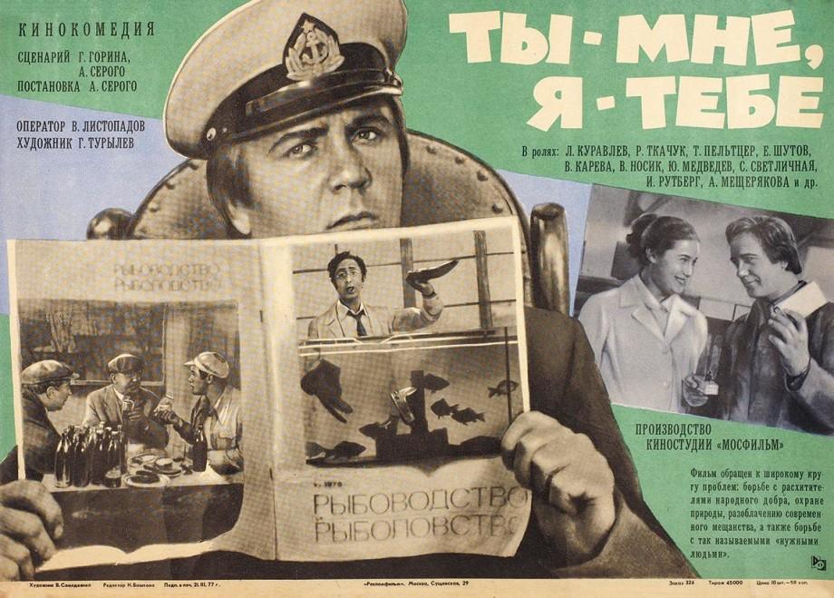 Конфликт с Татьяной Пельтцер, выстрел из арбалета в лицо и Валерий Носик в женской шляпке: как снимали фильм «Ты – мне, я – тебе»?