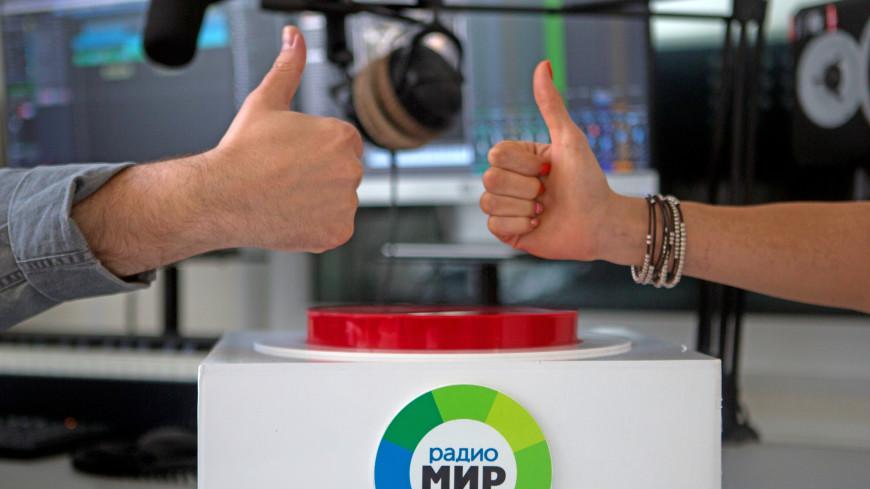 Лето не кончается: Радио «МИР» назвало лидеров «Мирового хит-парада» за август