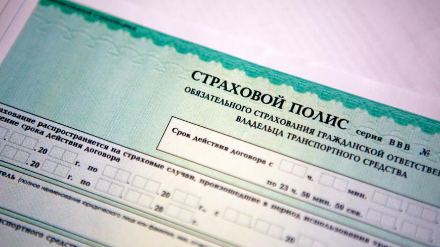 ЦБ опубликовал требования к продаже ОСАГО в Интернете