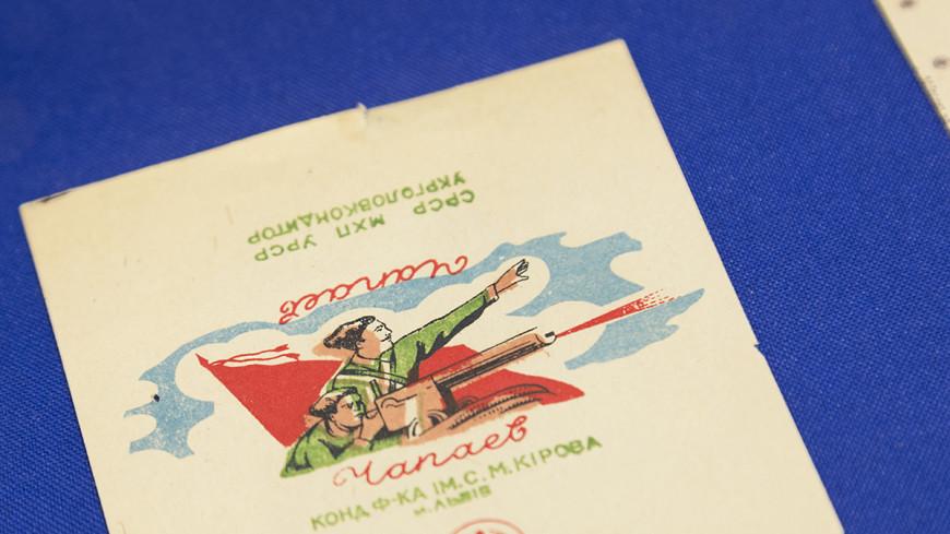 Полкило Чапаева: история ХХ века в конфетных обертках
