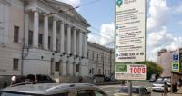 Эксперт: чиновники хотят подзаработать на платных парковках в Москве